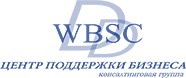 World Business Support Center - Центр Поддержки Бизнеса