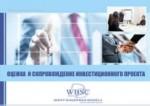 Оценка и сопровождение инвестиционного проекта